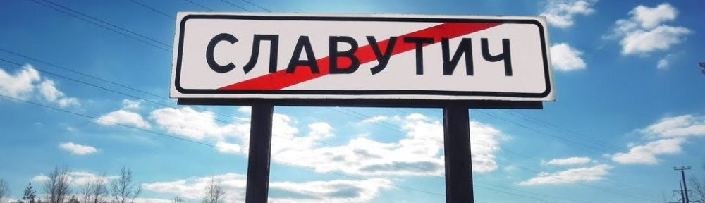Leaving Slavutych, Ukraine