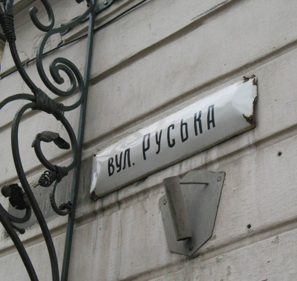 Sign for Ruska Street in Lviv